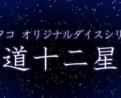黄道十二星座ブログタイトル2
