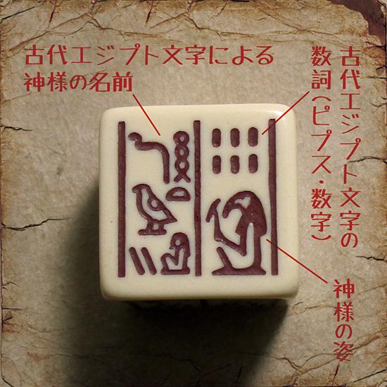 古代エジプトダイス【ヒエログリフ】6面サイコロ単品