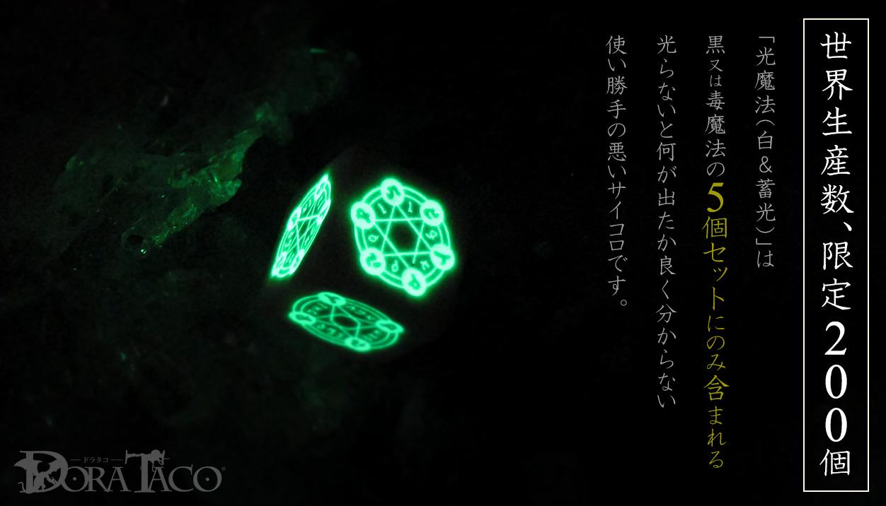 2019秋ドラタコ0光魔法01