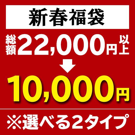22,000円以上が入った10,000円の福袋