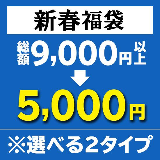 9,000円以上が入った5,000円の福袋
