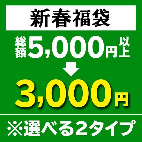 5,000円以上が入った3,000円の福袋