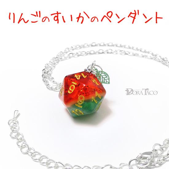 ラタコ りんごのすいかのペンダント 20面サイコロ(ダイス)
