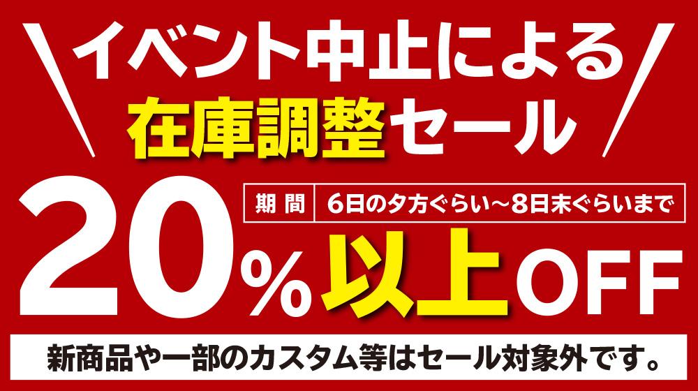ゲームマーケット2020大阪中止にともなうセール